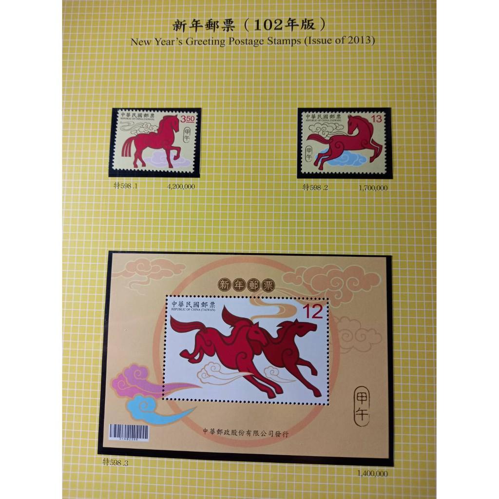 台灣郵票-102年-特598-新年郵票 (102年版)生肖馬.套票.小全張.樣張