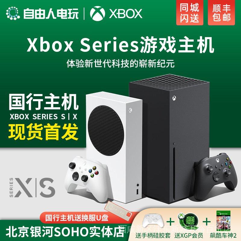 【新店開業 低價衝量】微軟 Xbox Series X 主機 XSS XSX ONE S 4K 黑盒子 國行港版日版