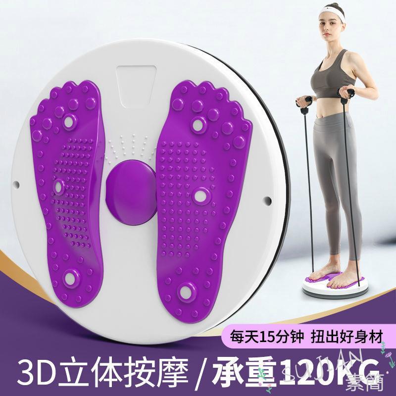 素簡生活館 扭腰盤 扭樂盤 美腿機 健身美腰扭腰機 減肥瘦身塑腰扭扭樂 扭腰轉盤運動 健身滑行盤 腳底按摩墊