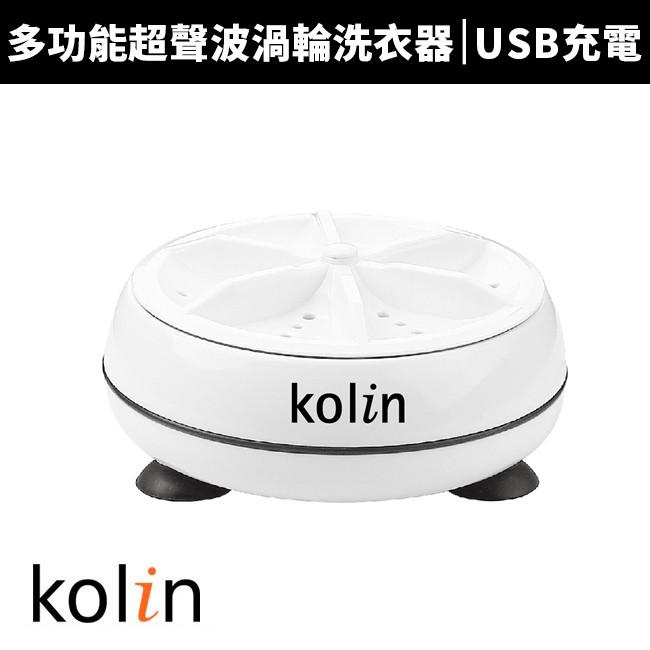 【Kolin 歌林】多功能超聲波渦輪洗衣器KW-MN105