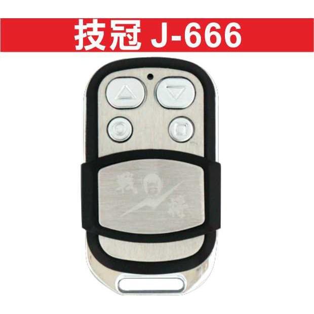 {遙控器達人} 技冠科技 戰將J-666 技冠J-666  傳統鐵捲門 注意背面無其他廠牌鎖店名字 正面鋼印戰將J666