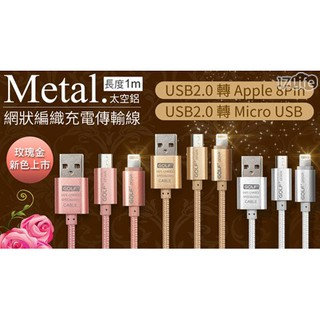 GOLF USB 2.0 轉 Apple 8Pin 太空鋁系列網狀編織充電傳輸線(1M) 高雄市