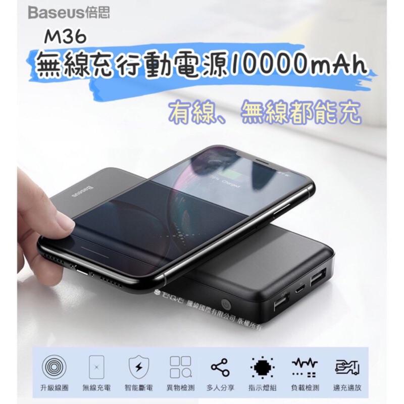 【現貨-新品特價】 倍思 M36無線充行動電源 10000mAh BSMI認證 / Qi無線充電 / Baseus