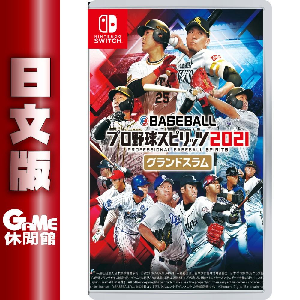 NS Switch《職棒野球魂 2021 大滿貫 eBASEBALL》亞日版【預購】【GAME休閒館】