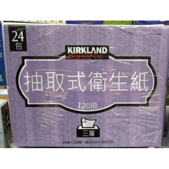 COSTCO好市多代購~Kirkland Signature 科克蘭 三層抽取式衛生紙 120張 (單包) (現貨)