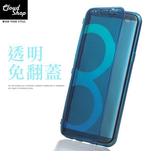 透視掀蓋 iPhone 8 7 6s Plus 三星 Note 3 4 5 S6 S7 Edge S8 手機殼皮套透明套