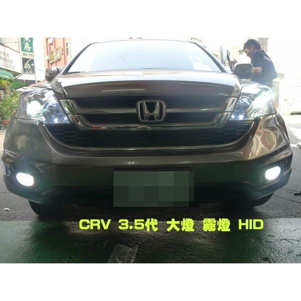 大台北汽車精品 HONDA CRV 三代 3.5代 大燈HID 霧燈HID 顏色任選 18個月長期保固 CRV4