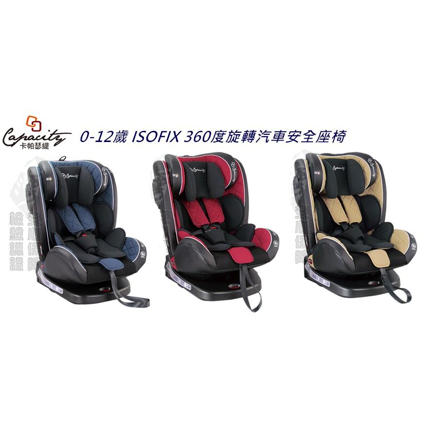 寶貝屋 CAPACITY 卡帕瑟緹 0-12歲 ISOFIX 360度旋轉汽車安全座椅-PG09-R