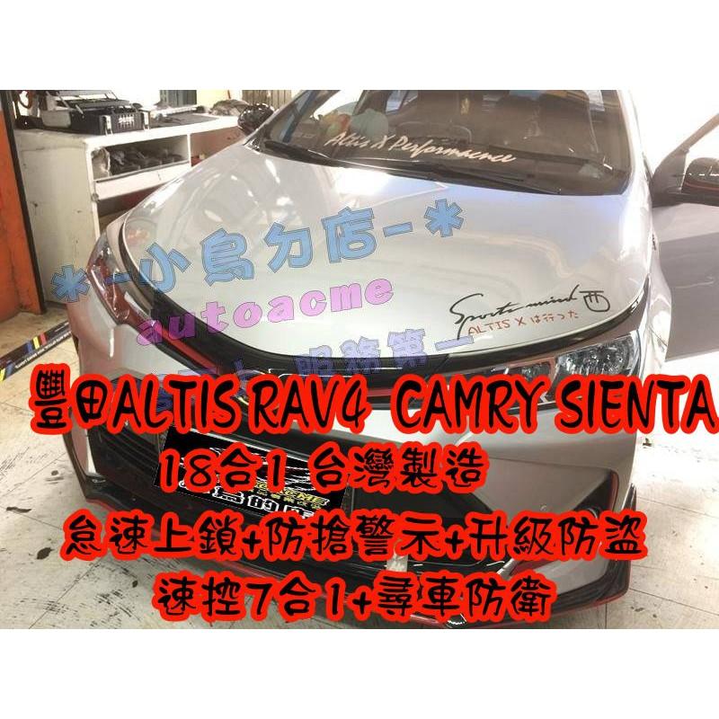 (小鳥的店)豐田 2014-18 ALTIS 11代 11.5代 專用怠速上鎖 速控 安全警示 升級防盜 18合1 台製