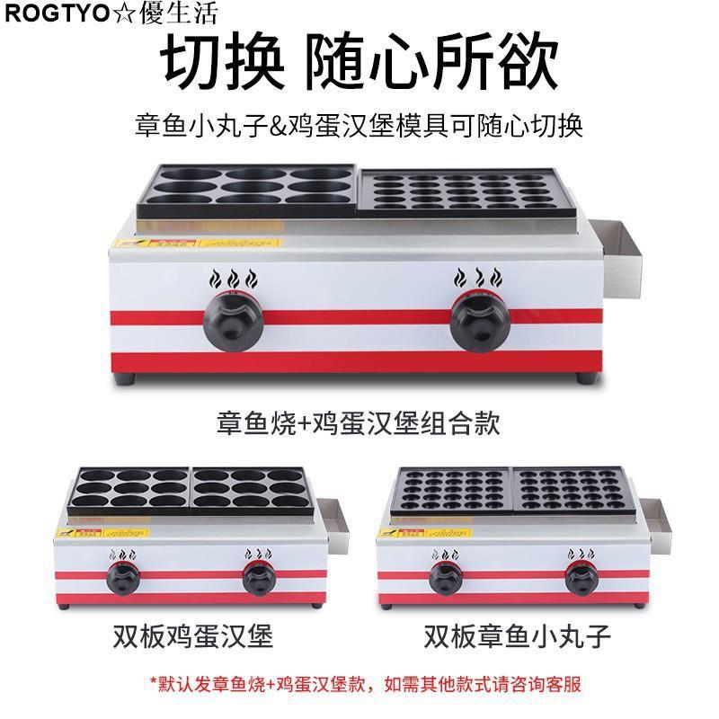 雞蛋漢堡機擺攤商用燃氣款章魚小丸子機器不粘鍋車輪餅機紅豆餅機
