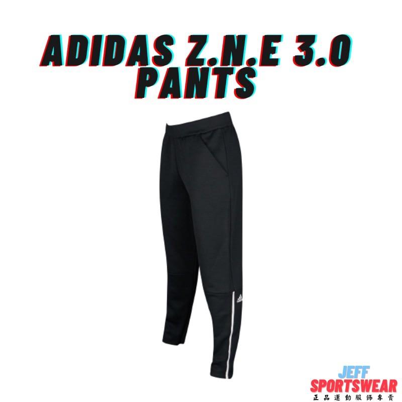 【正品開發票】ADIDAS 愛迪達 Z.N.E 3.0 ZNE 三代 長褲 CX0702 口袋褲腳拉鍊 保暖