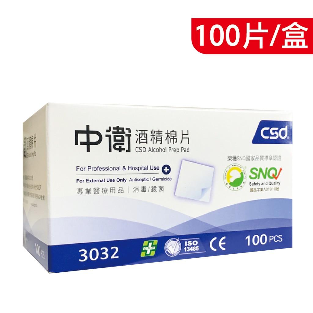 中衛CSD酒精棉片100片/盒【富康活力藥局】