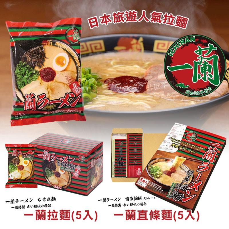非吃不可 日本 一蘭拉麵 博多細麵 拉麵 泡麵 日旅必吃  一蘭 日本拉麵 一蘭細麵 直條麵 一蘭直條麵