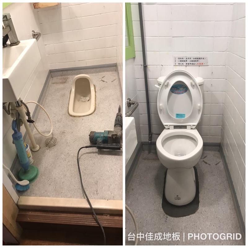 台中佳成泥作工程/蹲式馬桶修改坐式馬桶/浴室翻修/磁磚從貼