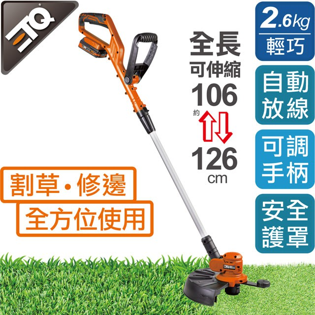 【ETQ USA】20V鋰電割草機2.0 / 4.0 套裝組 (福利品,二手品出清 數量有限)