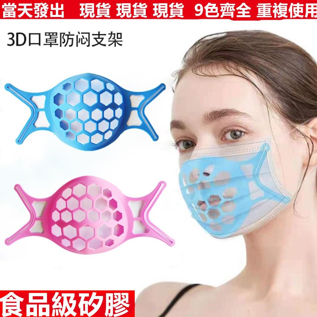 現貨3D立體 口罩支架 黑金口罩支架 兒童矽膠口罩內托 3D立體支撐 透氣高 防掉妝口罩支架 口罩 口罩支撐架 支架