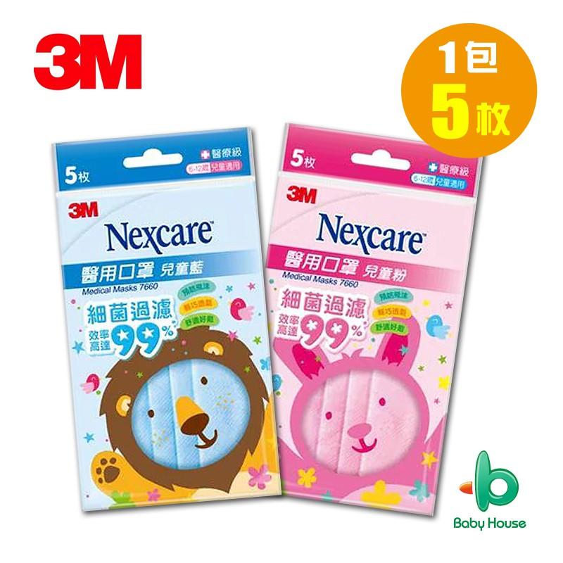 3M 7660 兒童醫用拋棄式平面口罩-台灣製造 (粉藍/粉紅) 5入/包  Baby House 愛兒房官方商城