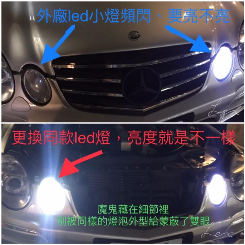 Benz BMW 專用解碼Led小燈 室內燈 牌照燈W203 W204 W211 W212 W209 不亮故障燈