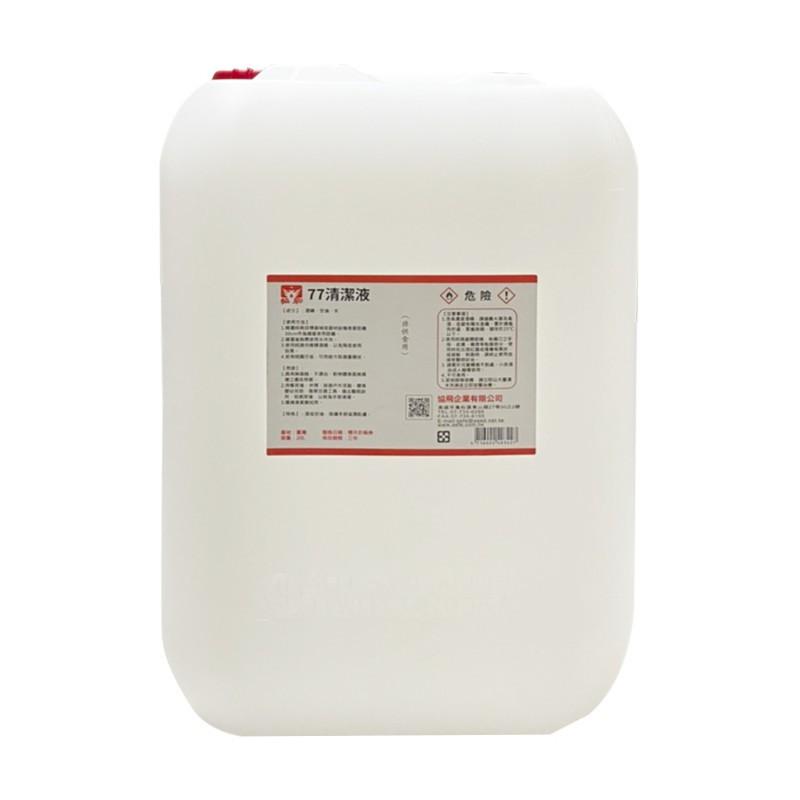 75% 潔用酒精20公升乾洗液裝,清潔、擦拭好方便