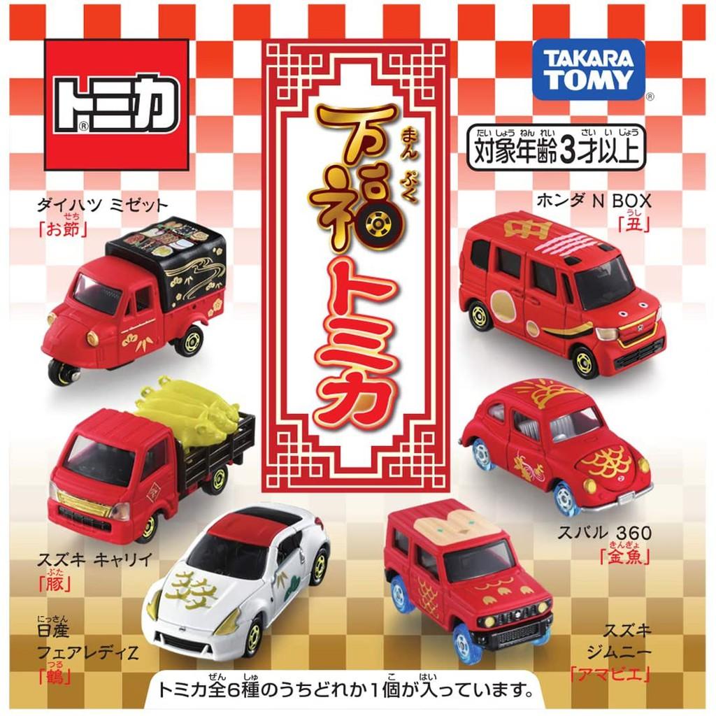 日本直送 全新 正版 日版 TOMICA 多美小汽車 2021 限定 萬福 新春紀念車款 抽抽樂