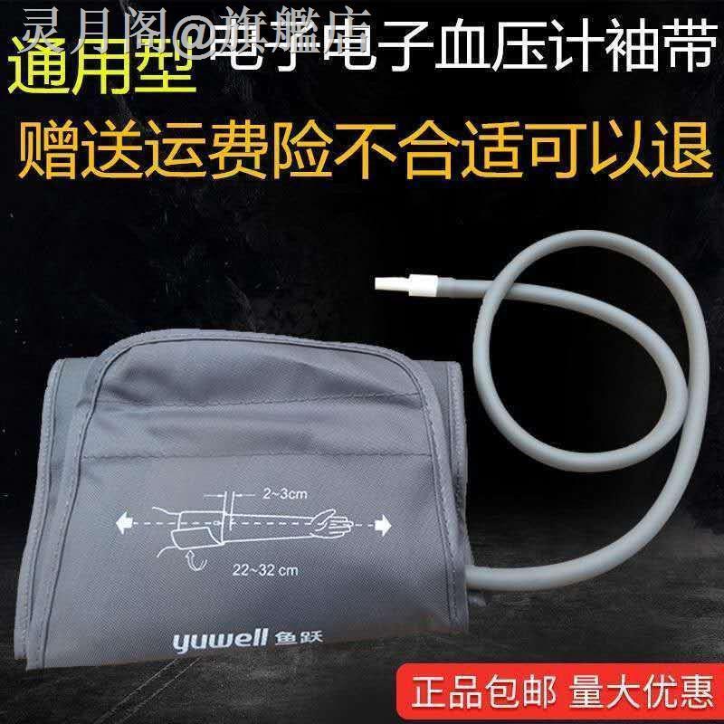 🔥現貨速發🔥✱▫電子血壓計袖帶通用型配件歐姆龍魚躍九安電子血壓計臂帶袖帶綁帶