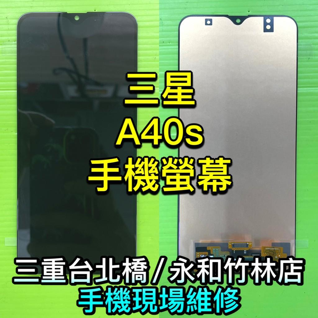 A40S螢幕 三星A40S螢幕 液晶 總成 面板 換螢幕 修理螢幕