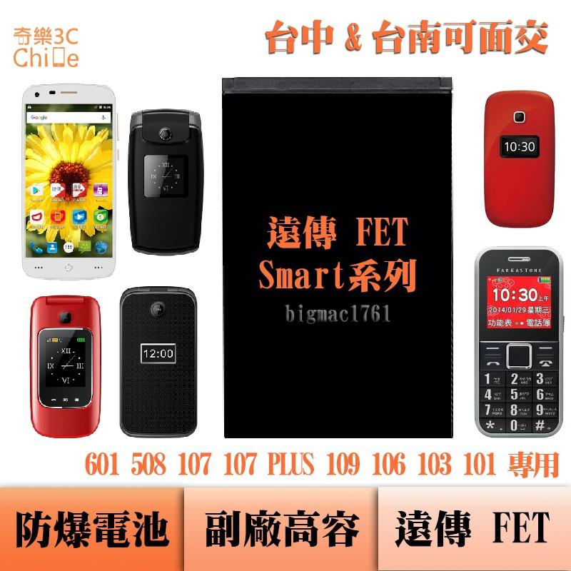 遠傳 FET SMART 601 508 107 107 PLUS  109 106 103 101 副廠防爆電池