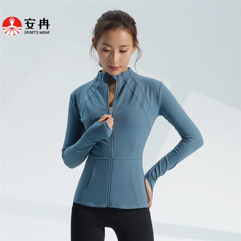 【安冉】運動長袖 顯瘦瑜伽外套 立領拉鍊運動外套 速乾健身服 修身收腰長袖 lulu