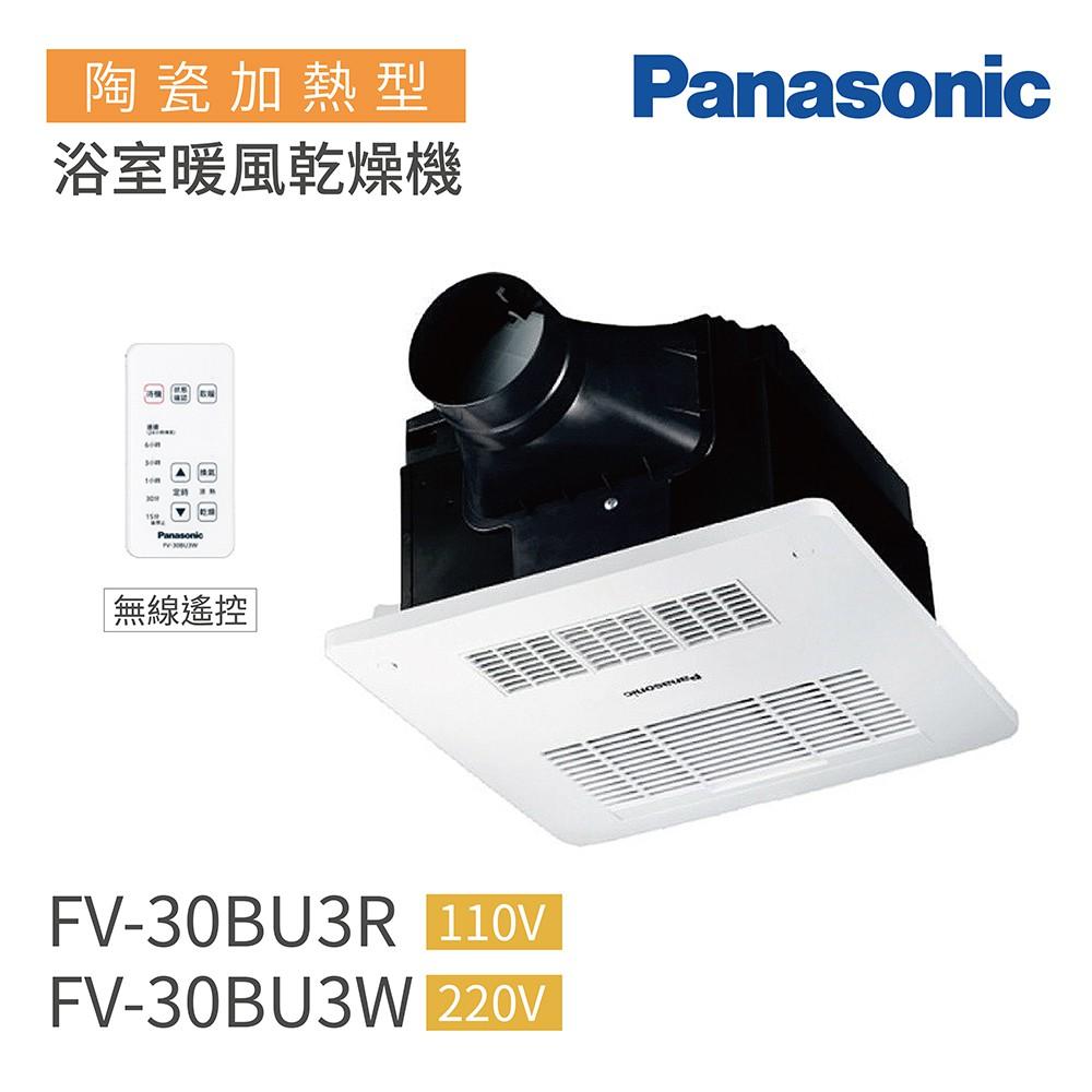 《國際牌Panasonic》陶瓷加熱 浴室暖風乾燥機(無線遙控) FV-30BU3R / FV-30BU3W