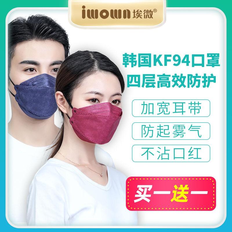 #雅格韓國KF94口罩獨立包裝防護柳葉型透氣魚嘴3D立體時尚防起霧口鼻罩