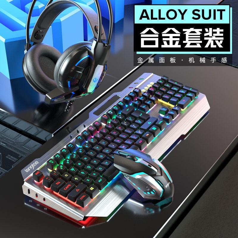 現貨 真機械手感鍵盤鼠標套裝耳機電競三件套有線游戲電腦鍵鼠兩件辦公