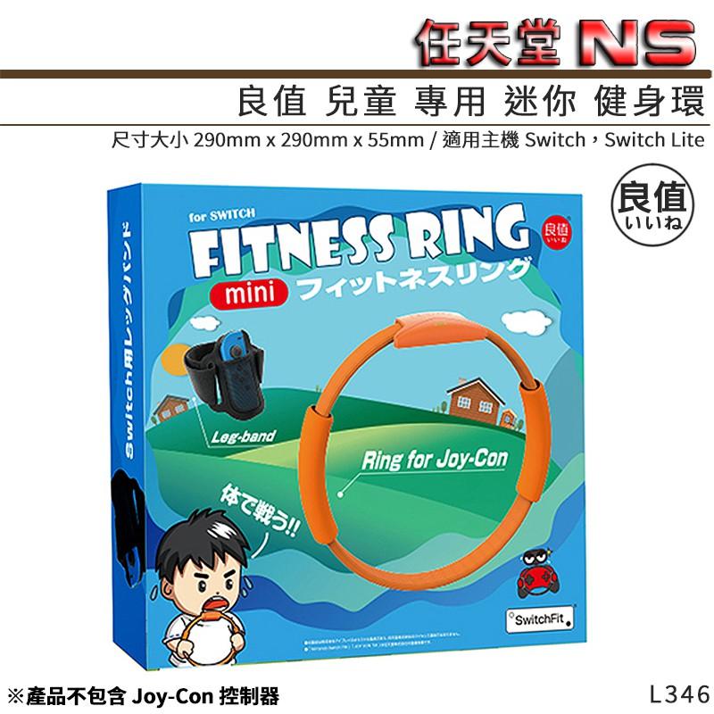 日本 良值 Switch 兒童健身環 L346 NS 配件 大冒險 迷你 腿帶 體感 有氧 健身 運動 有保固