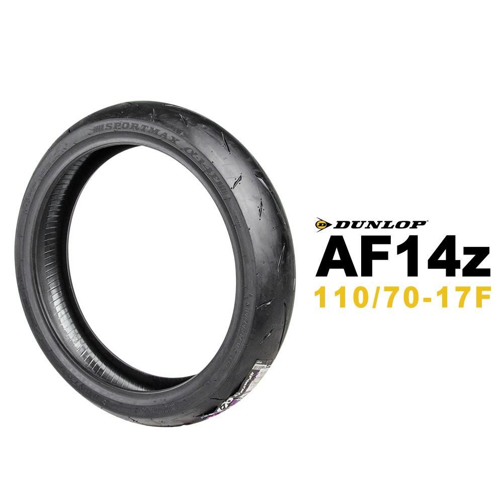 Dunlop 登祿普 SPORTMAX α-14 AF14 110/70-17