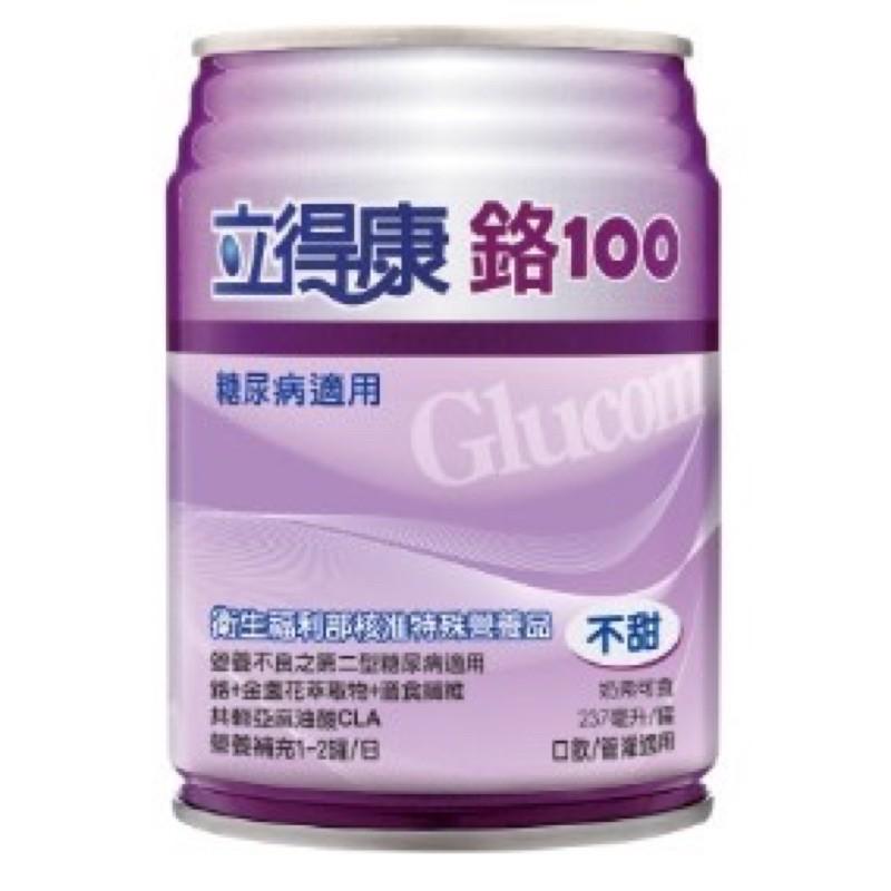 「兩箱免運」立得康 補體素 鉻100 糖尿病專用