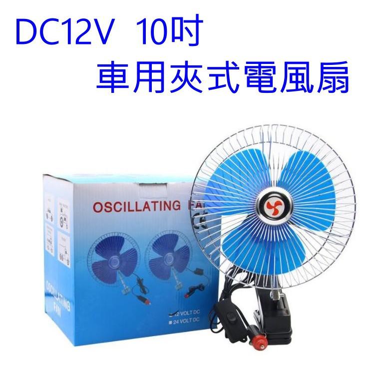 車用 DC12V 夾式 電風扇 10吋 全罩網 涼風扇 車載風扇