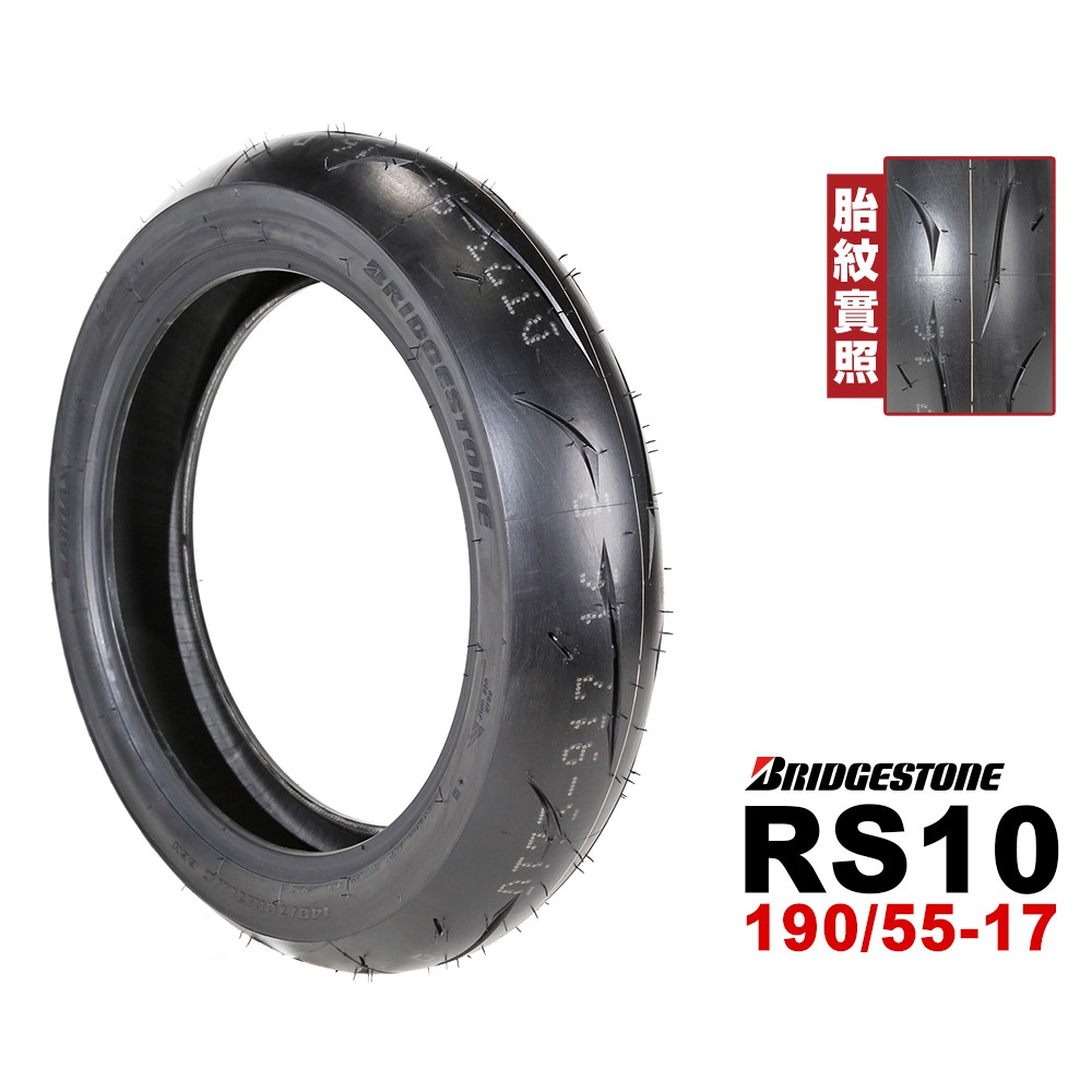 BRIDGESTONE 普利司通 RS10 190/55-17R