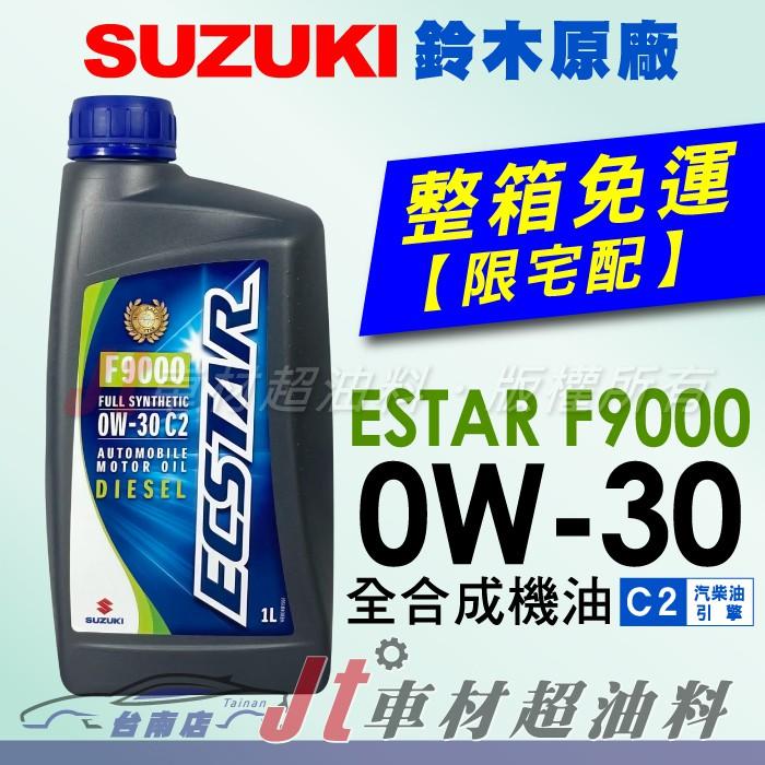 Jt車材 台南店 - 鈴木SUZUKI ECSTAR F9000 0W30 C2 原廠全合成機油 德國原裝 整箱免運