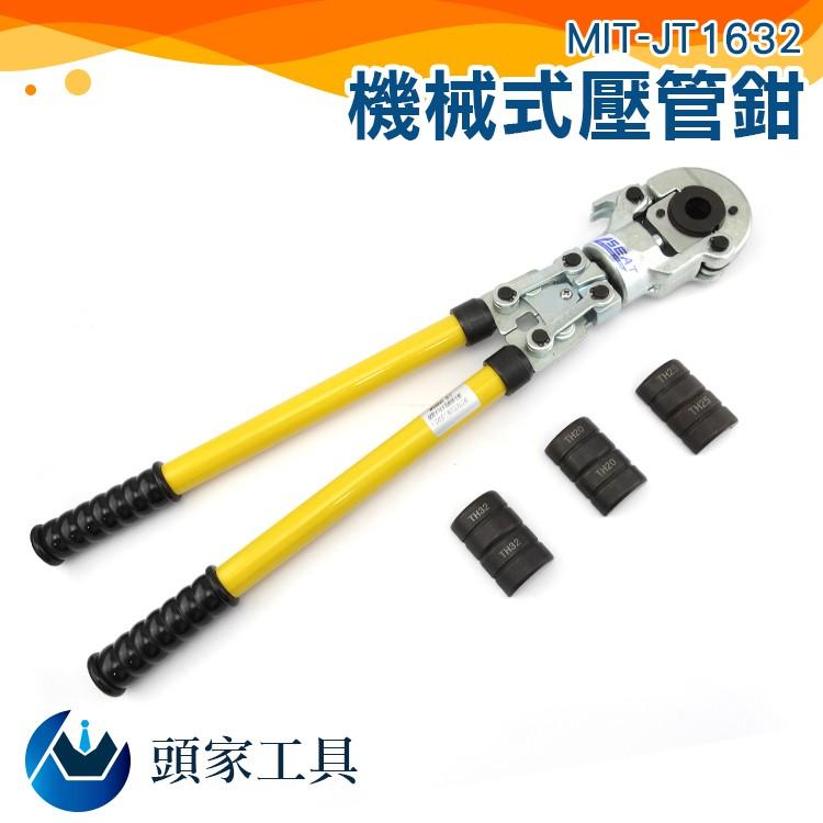 《頭家工具》MIT-JT1632手動機械式壓管鉗不鏽鋼冷熱水管壓接 卡壓液壓鉗子 鋁塑管 PEX管 PB管 銅管件