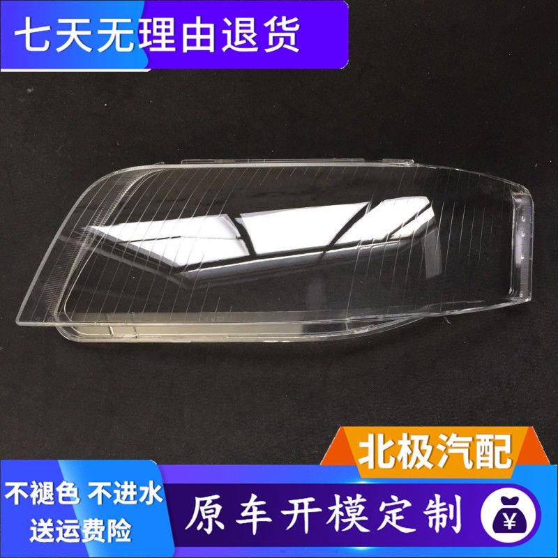 【高品質熱賣】適用于奧迪A6大燈罩 C5A6前大燈透明燈罩 03/04/05款奧迪A6大燈殼