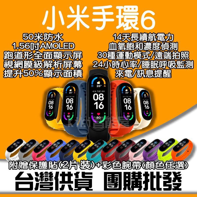 ◤ 小米手環6 ◥【贈彩色腕帶+保護貼x2】 米6 小米6 手環6 米6 小米手環 智能手環 繁體中全車裝飾批發