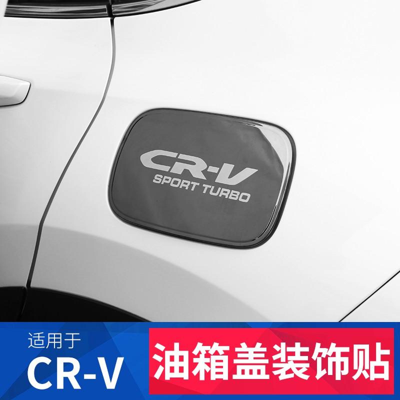 適用21款Honda本田5-5.5代CRV油箱蓋貼5-5.5代CRV外飾改裝專用不銹鋼個性裝飾貼配件品