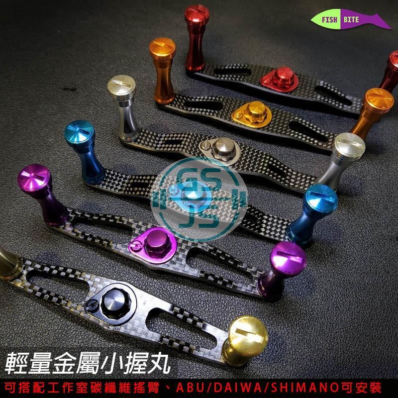 [現貨] [超輕量] Shimano Daiwa ABU 碳纖 手把 搖臂 搖柄 握丸 改裝 Tatula 小烏龜 紡車