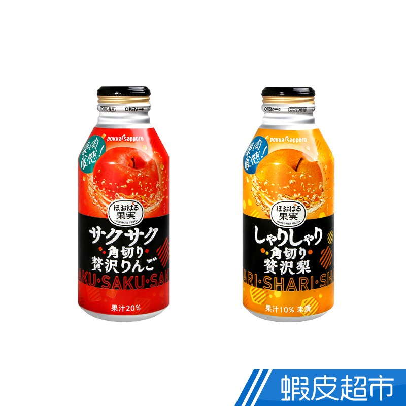 日本 POKKA 果實飲料(含果肉) 現貨 蝦皮直送