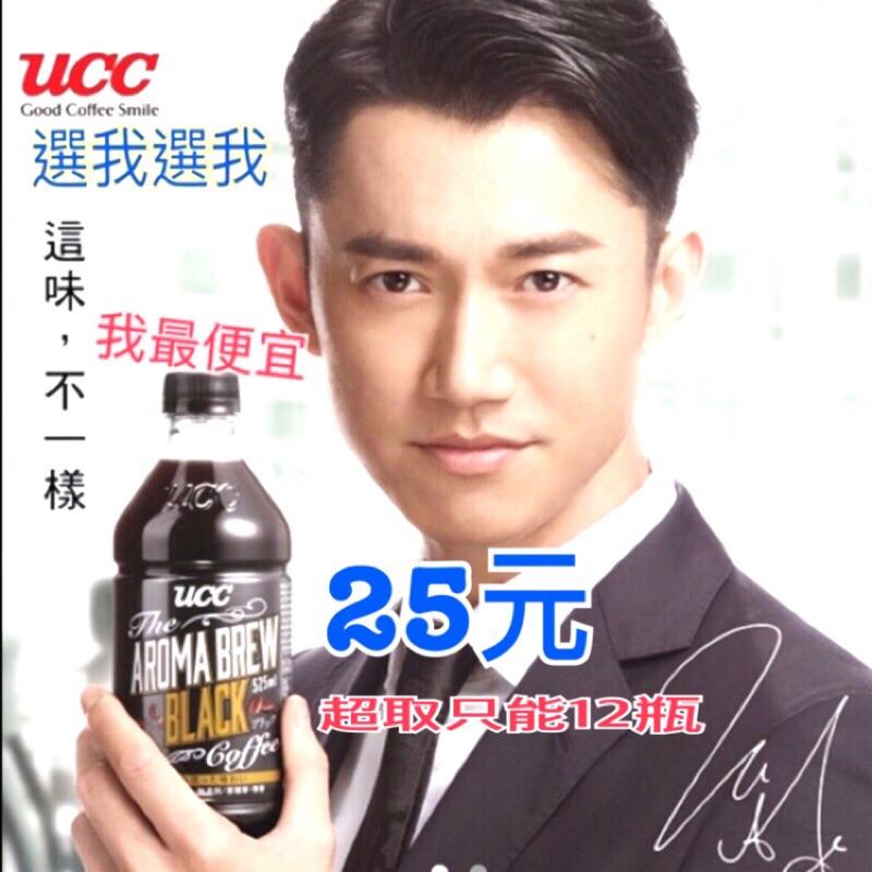 【UCC】AROMA BREW艾洛瑪黑咖啡525ml*24入(UCC BLACK) ucc新手衝評價快閃優惠 拿鐵可