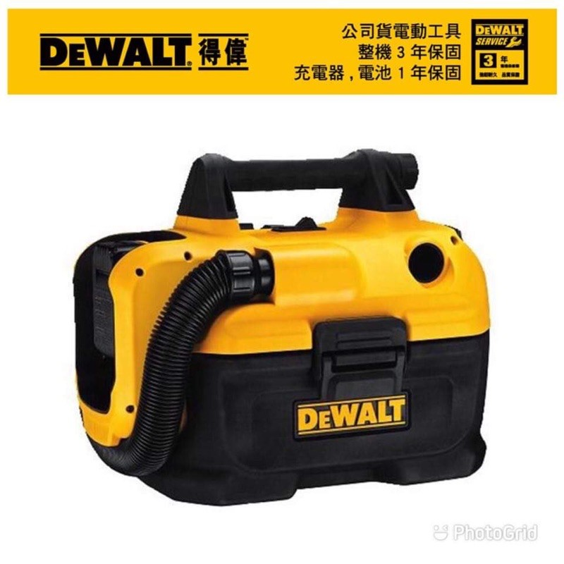 {JSL} DEWALT 得偉 DCV580N 20V Max* (18V)鋰電乾濕兩用吸塵器