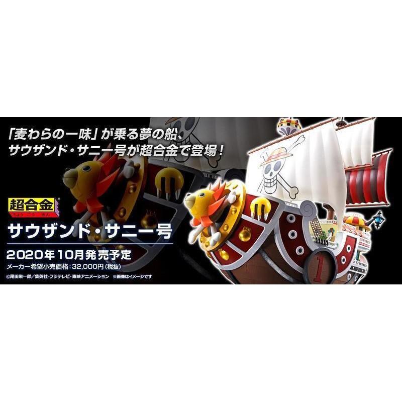 【上士】現貨 日版 BANDAI 超合金 One Piece 海賊王 航海王 千陽號