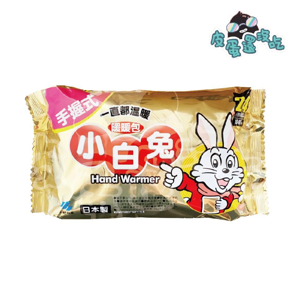日本 小白兔暖暖包(手握式) 10入 24小時持續恆溫 禦寒 防寒 保暖 溫暖 暖包 熱包 熱熱包 暖暖貼