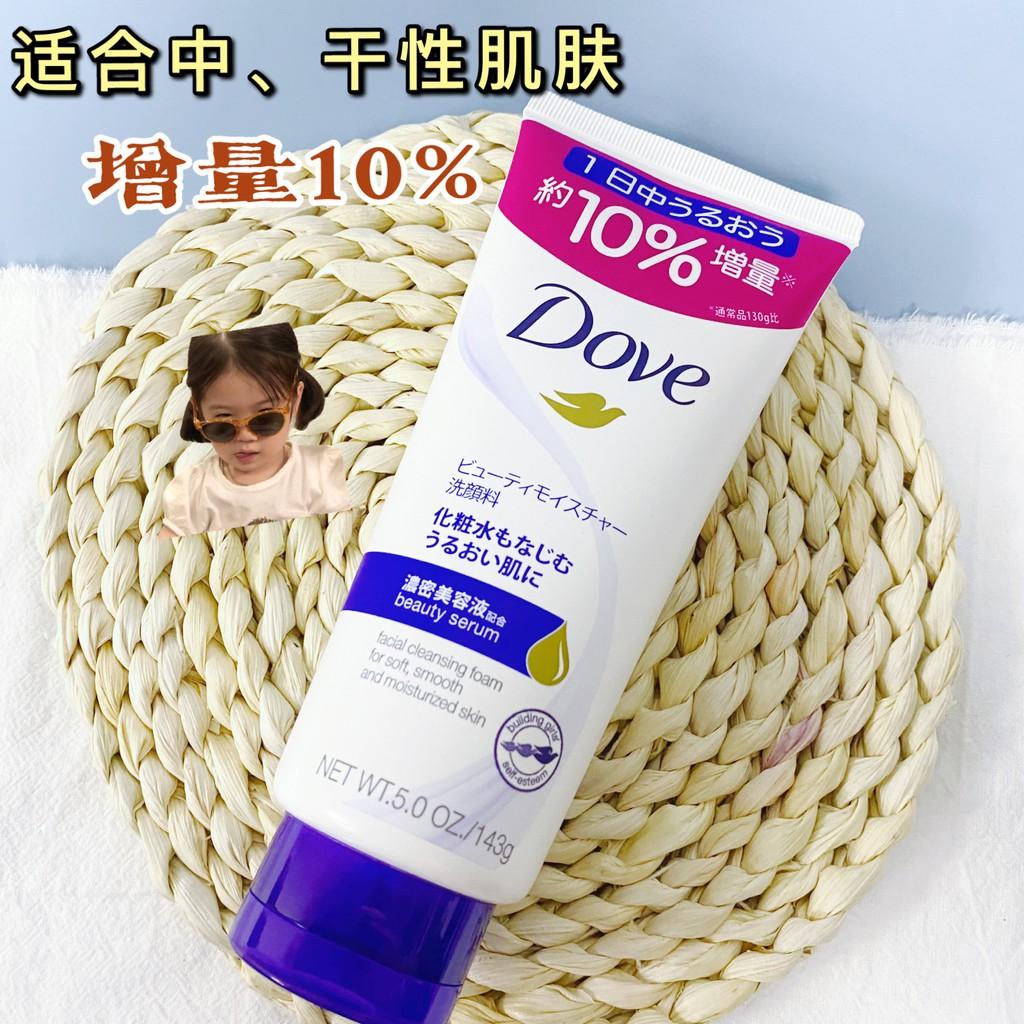 ◇✎▥日本Dove多芬洗面奶潔面泡泡潤澤水嫩補水保濕氨基酸潔面乳143G