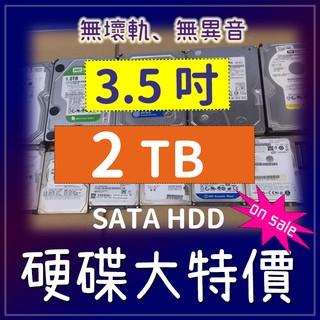 二手 硬碟 3.5吋 3.5 2TB 3TB 4TB hitachi  wd seagate 內接硬碟 二手硬碟 新北市
