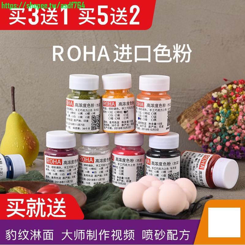 ROHA食用色粉烘焙進口油溶性色粉紅色粉食用色素馬卡龍色粉-ASDF764